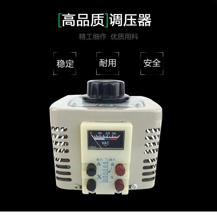 单相调压器 (1).jpg