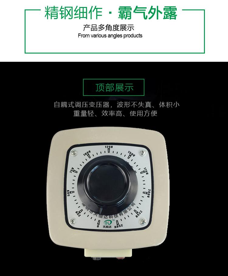 单相调压器 (2).jpg