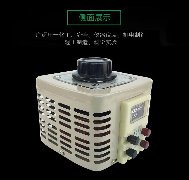 单相调压器 (3).jpg