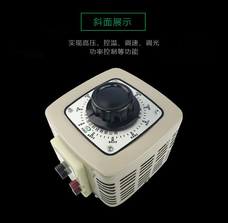 单相调压器 (4).jpg