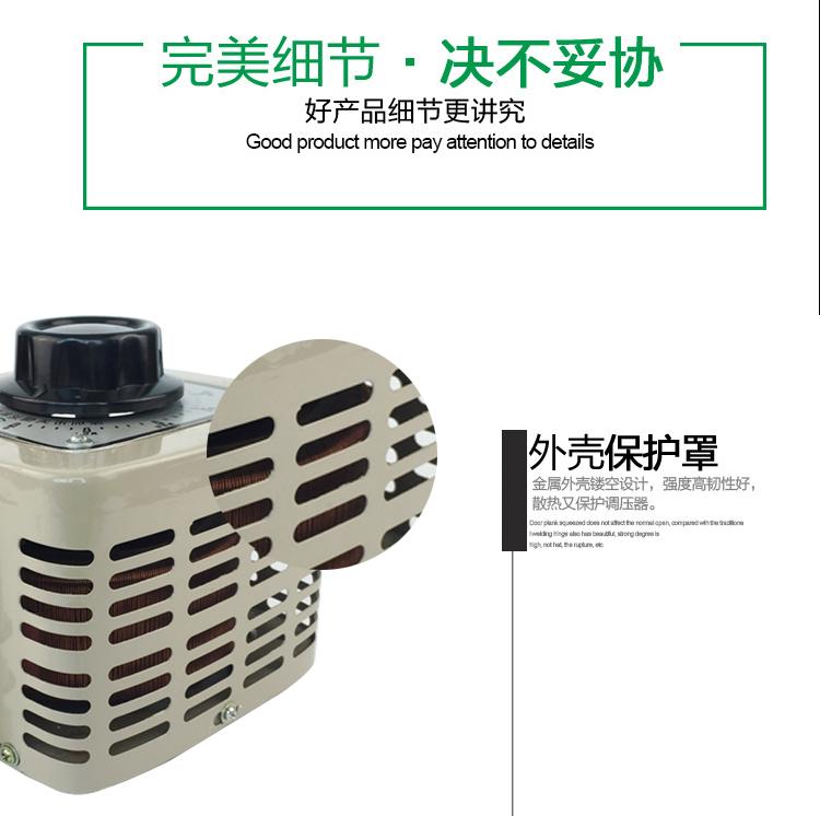 单相调压器 (6).jpg