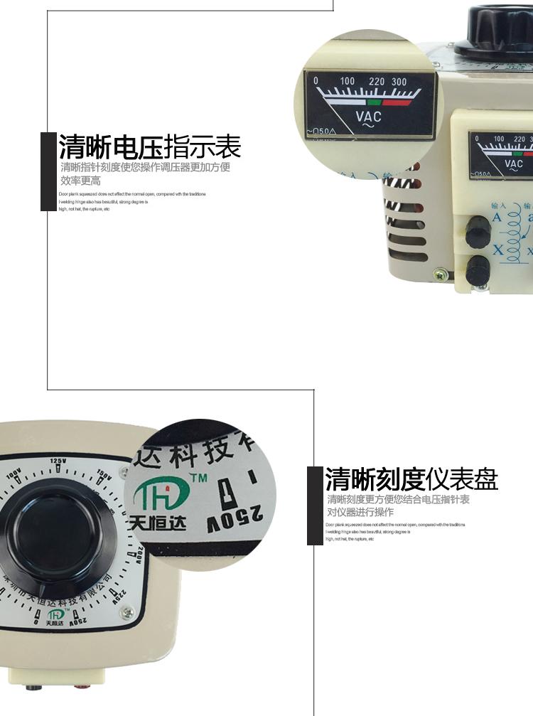 单相调压器 (7).jpg