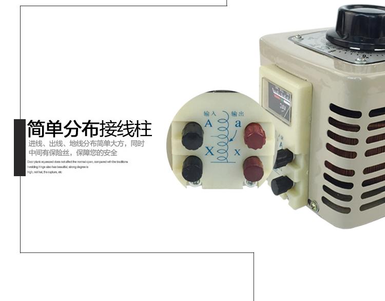 单相调压器 (8).jpg
