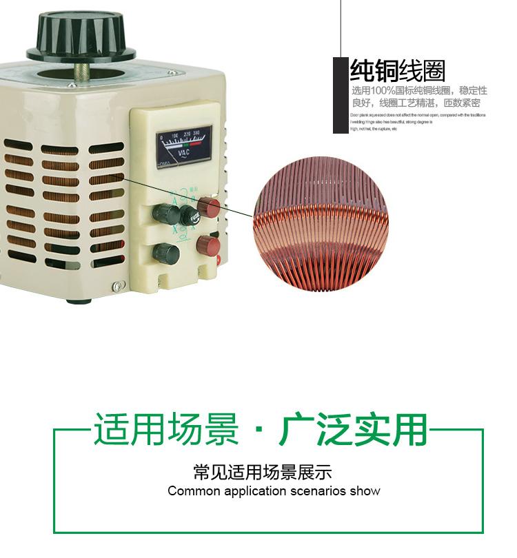 单相调压器 (9).jpg